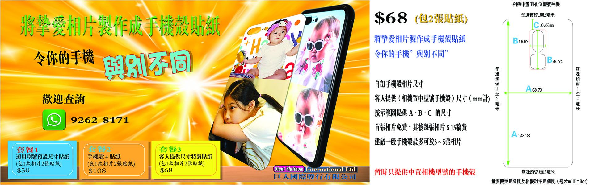 手機殼貼紙HomePage2